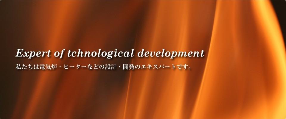 私たちは電気炉・ヒーターなどの設計・開発のエキスパートです。